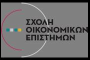 Σχολή Οικονομικών Επιστημών | Πανεπιστήμιο Δυτικής Μακεδονίας